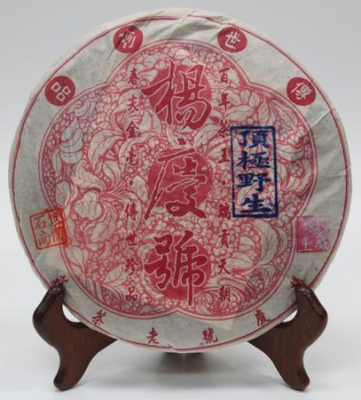 2004 Dingji Yesheng