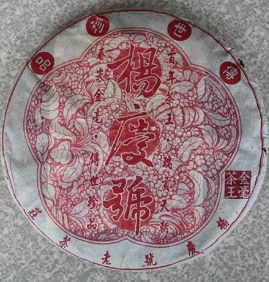 2004 Jinhao Chawang