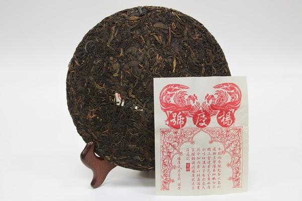 Baisuixiang Cha