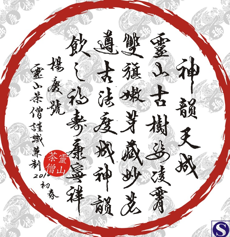 Shenyun Tiancheng (Bohetang)