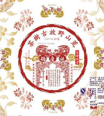 2010 Longtuan Fengmei