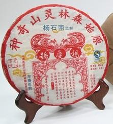 2007 Huangshan Qizhong
