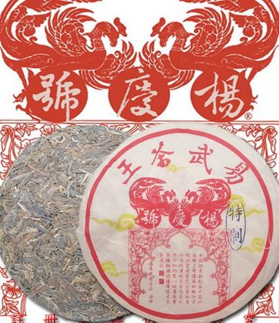 2005 Yiwu Chawang (Special)