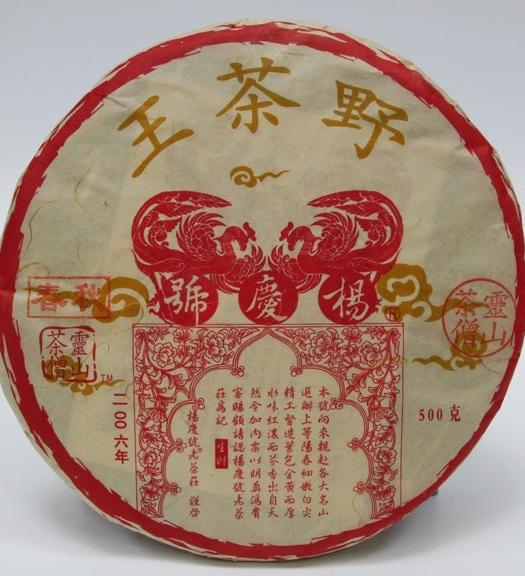 Ye Chawang (Chun Qiu)
