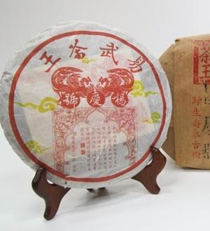 2005 Yiwu Chawang